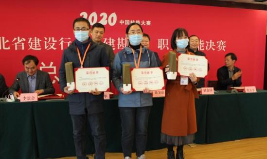 """2020年中國技能大賽·河北省建設行業""""建勘杯"""" 職(zhi)業dao)寄芫喝cheng)功舉(ju)辦"""
