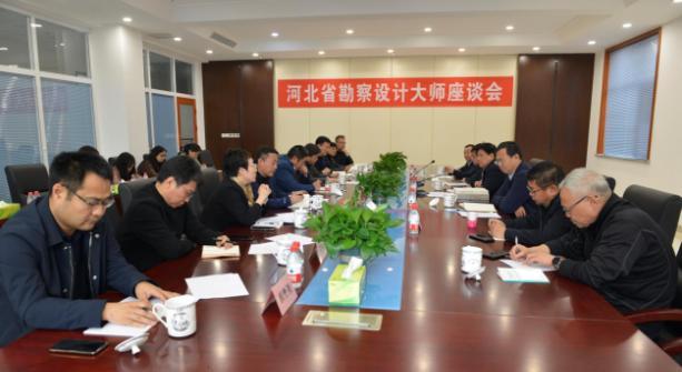 康彥民出席工程(cheng)勘察設計(ji)大師座談會並講話